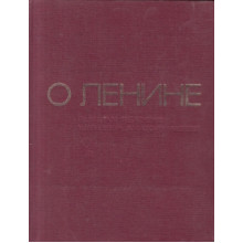 О Ленине. Russian readers with Explanatory Notes