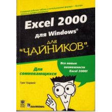 Excel 2000 для Windows для `чайников`