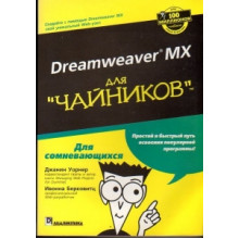 Dreamweaver MX для чайников