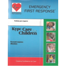 Emergence First Response. Курс Care for Children